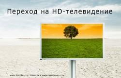 Переход на HD-телевидение