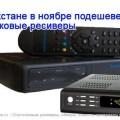 В Казахстане в ноябре подешевеют спутниковые ресиверы