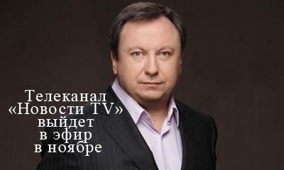 Телеканал «Новости TV» выйдет в эфир в ноябре
