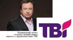 Княжицкий и журналисты ТВi хотят создать новый канал