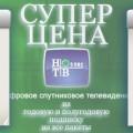 НТВ-ПЛЮС. Условия акции «Заплати за 6 и 12 месяцев и получи скидку»