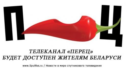 Телеканал «Перец» будет доступен жителям Беларуси