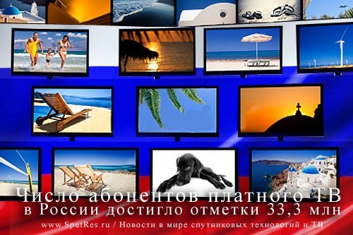 Число абонентов платного ТВ в России достигло отметки 33,3 млн