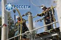 «Россеть» окажет помощь «РТРС» в подключении цифрового ТВ к сетям электричества