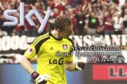 Sky Deutschland будет транслировать Бундеслигу