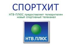 НТВ-ПЛЮС предоставляет телезрителям новый спортивный телеканал СпортХит