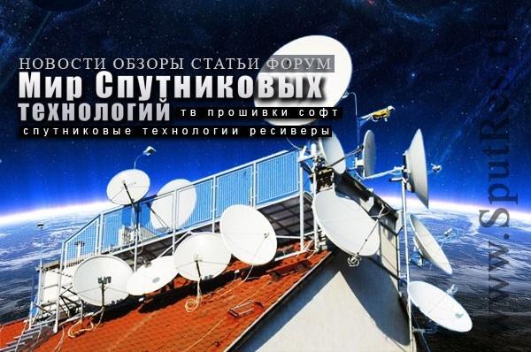 SputRes.ru помогает установить и настроить оборудование для спутникового телевидения