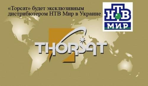 «Торсат» будет эксклюзивным дистрибютером НТВ Мир в Украине
