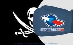 «Триколор ТВ» против пиратов. Уже вынесен приговор