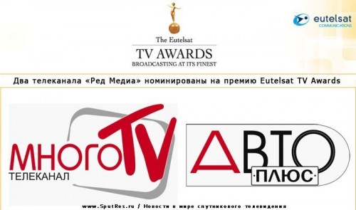 Два телеканала «Ред Медиа» номинированы на премию Eutelsat TV Awards
