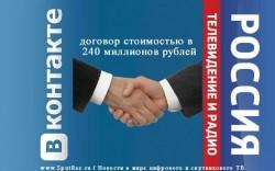 «ВКонтакте» и ВГТРК заключают договор стоимостью в 240 миллионов рублей