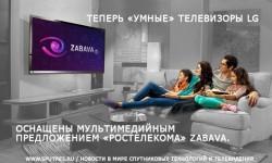 «Умные» телевизоры LG оснащены приложением Zabava со 120 ТВ-каналами от «Ростелекома»