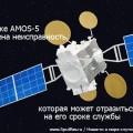 На спутнике AMOS-5 обнаружена неисправность, которая может отразиться на его сроке службы