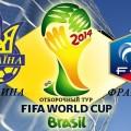 «Интер» покажет футбольный матч Украина-Франция