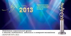 Неэфирные телеканалы получили премию «Золотой луч – 2013»