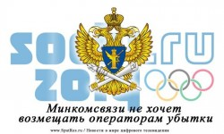Минкомсвязи не хочет возмещать операторам убытки, связанные с «олимпийскими» ограничениями