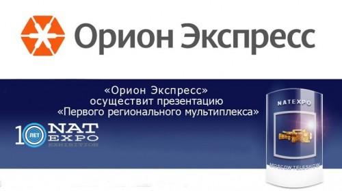 «Орион Экспресс» осуществит презентацию «Первого регионального мультиплекса»
