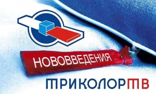 Нововведения «Триколор ТВ»
