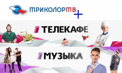 Новые каналы в составе «Триколор ТВ»