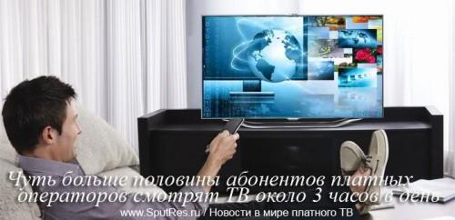 Чуть больше половины абонентов платных операторов смотрят ТВ около 3 часов в день