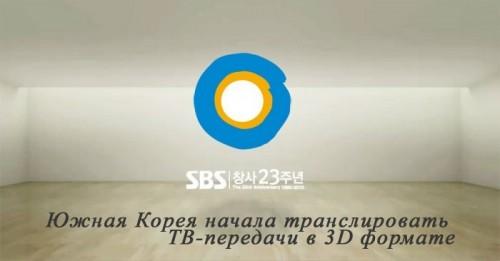 SBS Южная Корея начала транслировать ТВ-передачи в 3D формате
