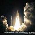 Украина может помочь США в конструировании ракет