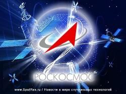 Роскосмос настаивает на том, чтобы спутники изготавливали российские производители