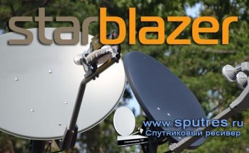 Стоимость оборудования от StarBlazer снижена