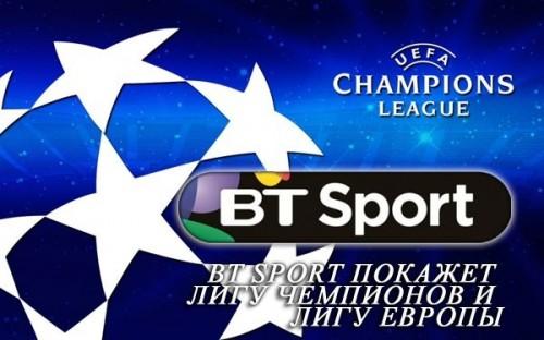 BT Sport покажет Лигу Чемпионов и Лигу Европы