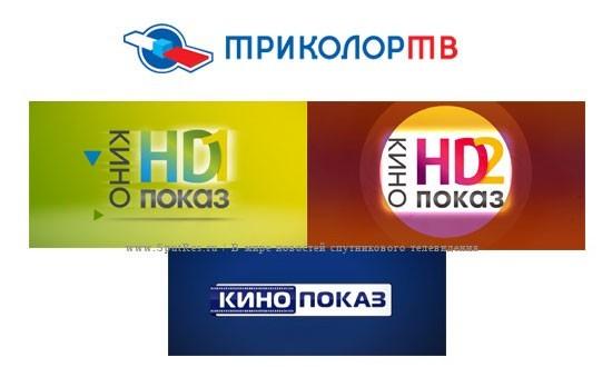иконки телеканалов: