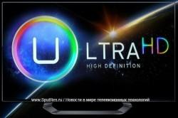 Снижение стоимости телевизоров является ключевым фактором развития Ultra HD