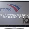 Новый международный телеканал от ВГТРК