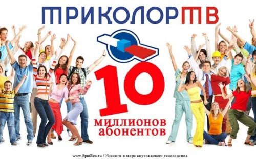 """""""Триколор ТВ"""" подключил 10-миллионного абонента"""