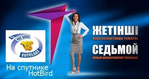"""На спутнике HotBird появился русскоязычный """"Седьмой канал"""""""