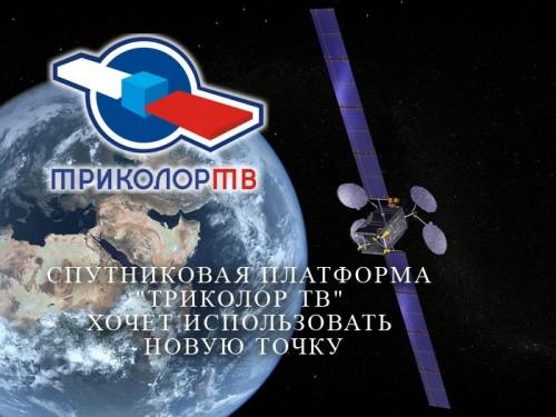 """Спутниковая платформа """"Триколор ТВ"""" хочет использовать новую точку"""