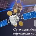 Спутники Amos выставили на продажу