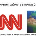 Региональный канал под названием N1 стартует в начале следующего, 2014 года