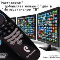 """""""Ростелеком"""" добавляет новые опции в """"Интерактивном ТВ"""""""