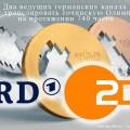 Два ведущих германских канала будут транслировать сочинскую Олимпиаду на протяжении 740 часов