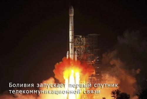 Боливия запускает первый спутник телекоммуникационной связи