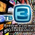 Телеканал ТВ3 войдет в состав второго мультиплекса