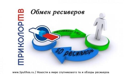 """Обмен ресиверов от """"Триколор ТВ"""""""