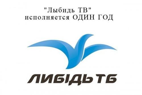 """""""Лыбидь ТВ"""" исполняется один год"""