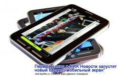 """Первый канал и РИА Новости запустят новый сервис """"мобильный экран"""""""