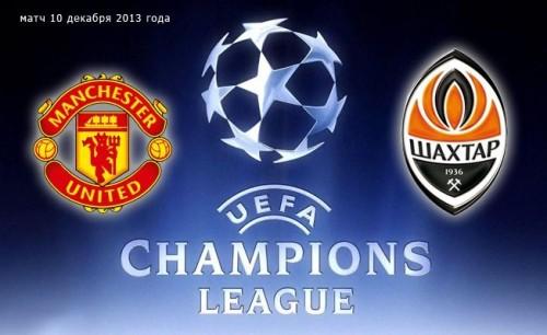Обзор трансляции матча: «Манчестер Юнайтед» - «Шахтер» Донецк