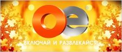 """Развлекательному каналу """"ОЕ"""" была выдана лицензия на спутниковое вещание"""