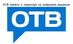 ОТВ заявил о переходе на цифровое вещание