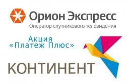 """Орион-Экспресс продолжает акцию """"Платеж-Плюс"""""""
