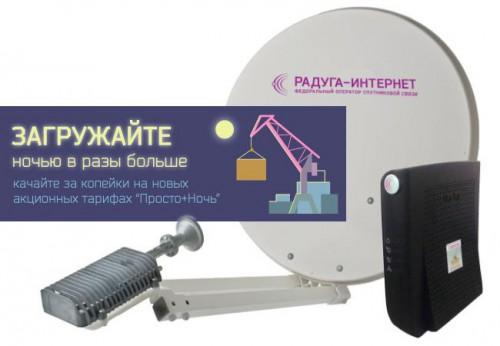 """""""Радуга-Интернет"""" снижает ночные тарифы"""