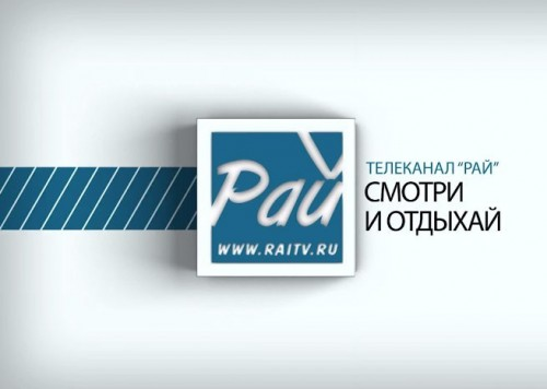Новый туристический телеканал «Рай»